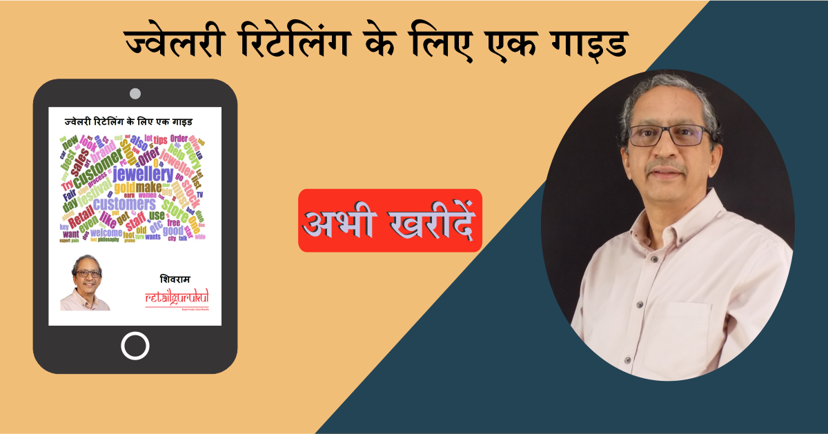 E-book in Hindi